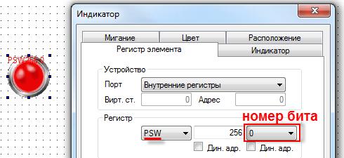К битовым элементам можно привязывать биты регистров