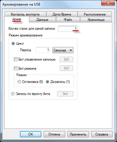 Архивирование на USB