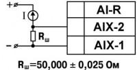 Схема подключения активного датчика с токовым выходом 0…5.0, 0…20.0 или 4…20.0 мА