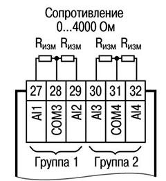 Подключение сопротивления с диапазоном 0…4000 Ом