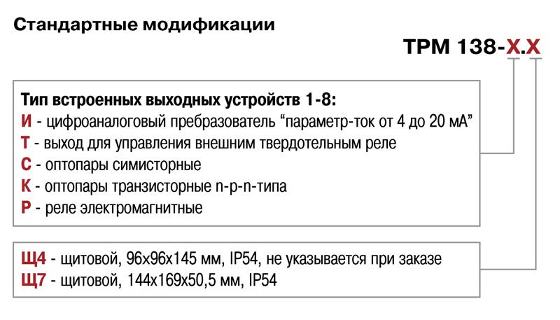 trm138-standart_31