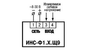 Схема подключения прибора ОВЕН ИНС-Ф1.х.Щ9