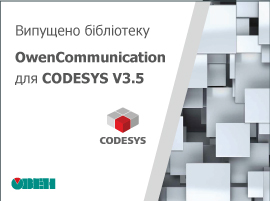 Выпущена библиотека OwenCommunication для CODESYS V3.5