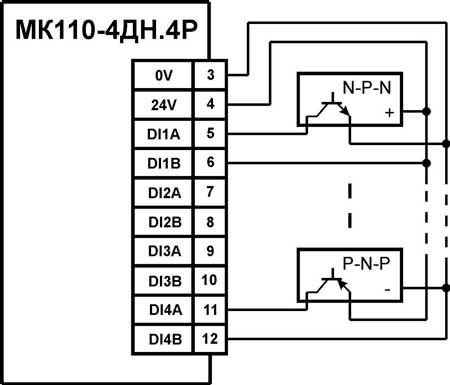 Схема подключения к МК110-220.4ДН.4ТР дискретных датчиков с транзисторным выходом p-n-p-типа и n-p-n-типа с ОК (пример)